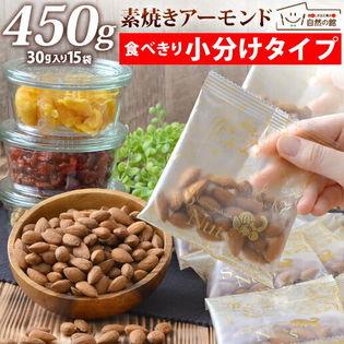 【計450g(30g入り15袋)】無添加 無塩 アーモンド