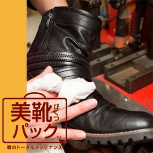 ブーツの保管前に!美靴パック 2足セット