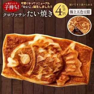 【4匹入】クロワッサンたい焼き(五色豆)