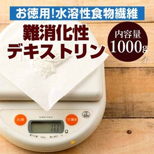 【1kg】難消化性デキストリン