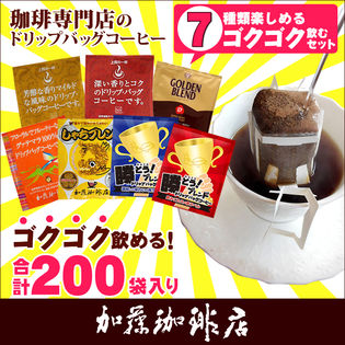 【7種計200袋】[加藤珈琲店]ドリップバッグコーヒー 7種類楽しめるゴクゴク飲むセット