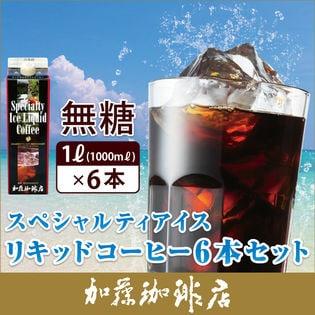 【計6L(1L×6本)】[加藤珈琲店]スペシャルティアイスリキッドコーヒー(無糖)
