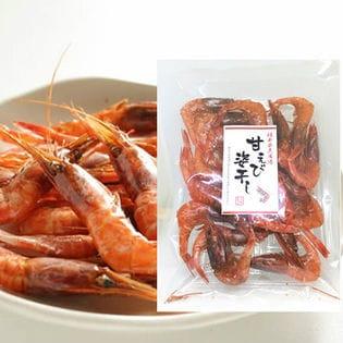 福井県三国港より「甘えび姿干し」たっぷり45g(22尾前後) ※2セットお申込みで15gプレゼント♪