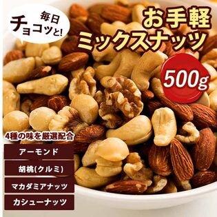 【500g】お手軽ミックスナッツ