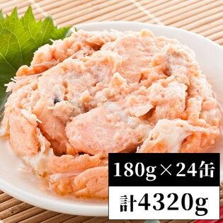 【180g×24缶】国産銀鮭中骨水煮缶詰
