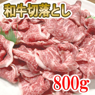 【800g】和牛切り落とし