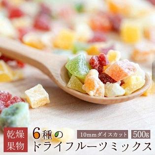 【500g】6種のドライミックスフルーツ