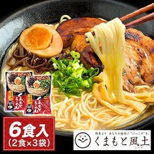 【1セット6食分(2食入り×3袋)】熊本らーめん こだわりの生 麺 と本格液体 とんこつ スープ !