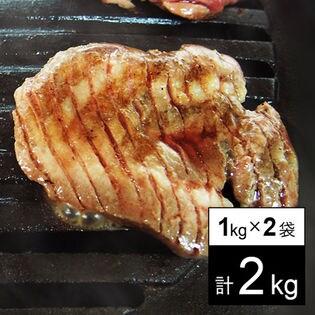 【2kg】厚切牛タン(1kg×2袋)