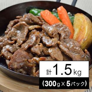 【1.5kg(300g×5パック)】北海道産牛中落ちカルビ味付