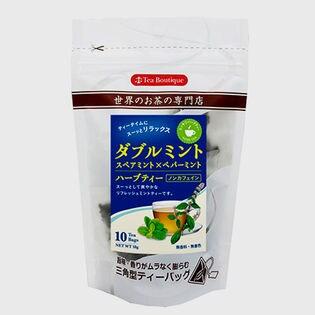 【1袋(10三角ティーバッグ入り)×3個】ダブルミント(スペアミント×ペパーミント)