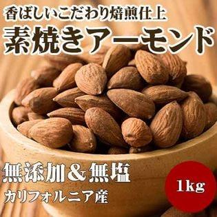 【1kg】素焼きアーモンド