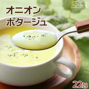 【22包】オニオンポタージュスープ
