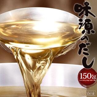 【150包】国産 味源のだし