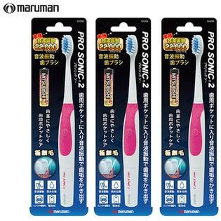 【3本セット】maruman 音波振動歯ブラシ プロソニック2 DH200PK 《ピンク》