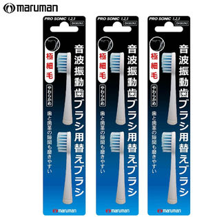 【計6本/2本入×3セット】maruman 音波振動歯ブラシ 極細毛タイプ 替えブラシ