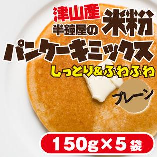 【プレーン150g×5袋】岡山県津山市産  半鐘屋の米粉パンケーキミックスセット(プレーン)