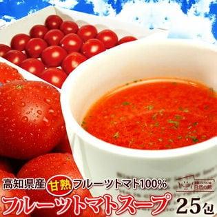 【25包】フルーツトマトスープ