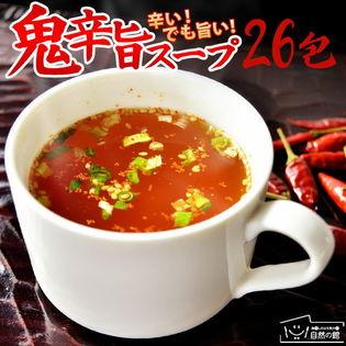 【26包】鬼辛旨スープ