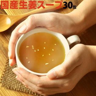 【30包】国産生姜スープ