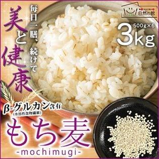 【3kg(500g×6)】アメリカ産 もち麦