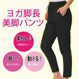 【L-LL/ブラック】ヨガ脚長美脚パンツ