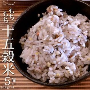 【1.4kg(280g×5)】桜色のもちもち十五穀米