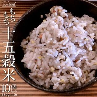 【2.8kg(280g×10)】桜色のもちもち十五穀米