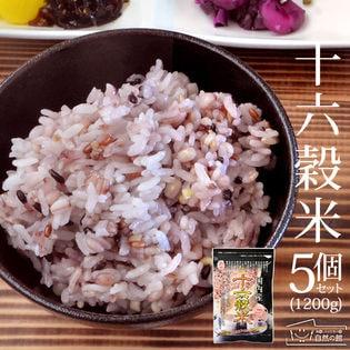 【1.2kg(240g×5)】国産十六穀米