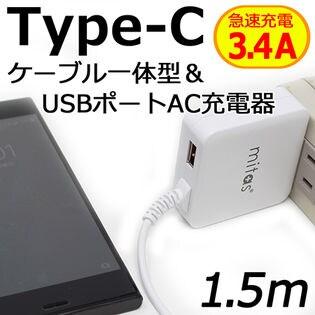 Type-C+USB 一体型 ACアダプタ (ブラック) ※2年保証