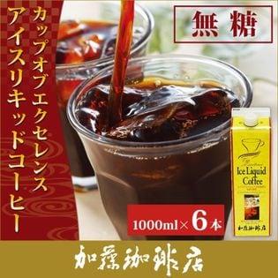 【計6L(1L×6本)】[加藤珈琲店]カップオブエクセレンスアイスコーヒーリキッド