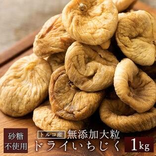 【1kg】無添加 砂糖不使用 ドライいちじく(イチジク)