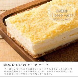 濃厚レモンのチーズケーキ