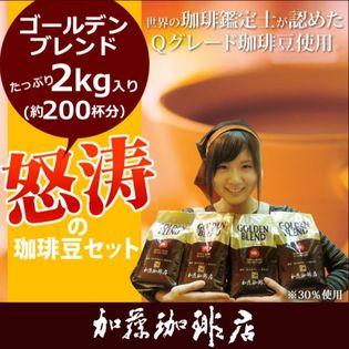 【計2kg(500g×4袋)】怒涛の珈琲豆セット ゴールデンブレンド<挽き具合:中挽き>