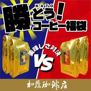 【計2kg(500g×2種計4袋】[加藤珈琲店]勝とうコーヒー飲み比べセット<挽き具合:豆のまま>