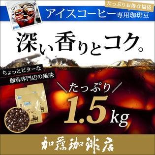 【計1.5kg(500g×3袋)】[加藤珈琲店]スペシャルアイスブレンド<挽き具合:極細挽き>