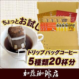 【5種20杯分】[加藤珈琲店]ちょっとお試し ドリップバッグコーヒー