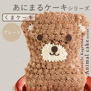 アニマル ケーキ くまケーキ ( プレーン )