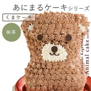 アニマル ケーキ くまケーキ (抹茶)