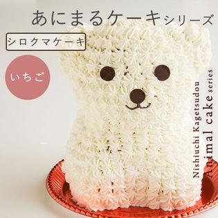 アニマル ケーキ シロクマケーキ (いちご)