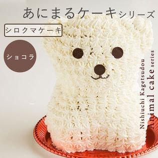 アニマル ケーキ シロクマケーキ (ショコラ)