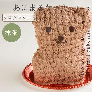 アニマル ケーキ クロクマケーキ (抹茶)
