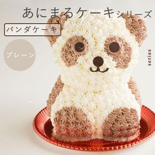 アニマル ケーキ パンダケーキ (プレーン)