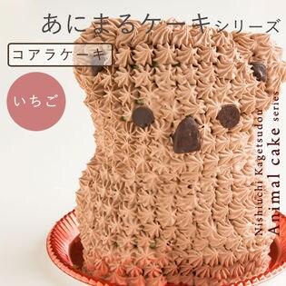 アニマル ケーキ コアラケーキ (いちご)