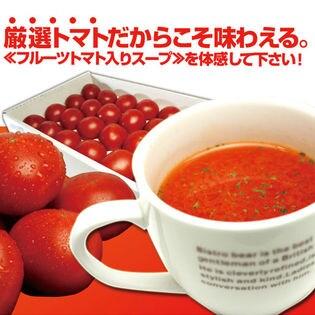 【160g】フルーツトマトスープ