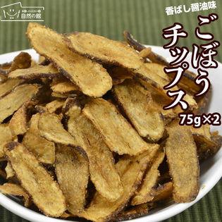 【計150g(75g×2袋)】ごぼうチップス※割れ・欠け有
