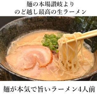 【4人前】麺が本気で旨いラーメン 九州豚骨ラーメン【極細ストレート麺100g×4、スープ×4】