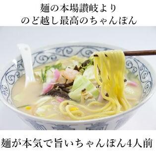 【4人前】麺が本気で旨いラーメン ちゃんぽん【極細ストレート麺100g×4、スープ×4】
