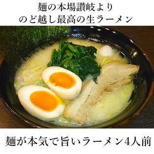 【4人前】麺が本気で旨いラーメン 塩ラーメン【極細ストレート麺100g×4、スープ×4】
