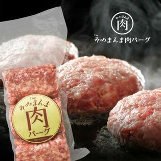 【計540g(180g×3個)】そのまんま肉バーグ